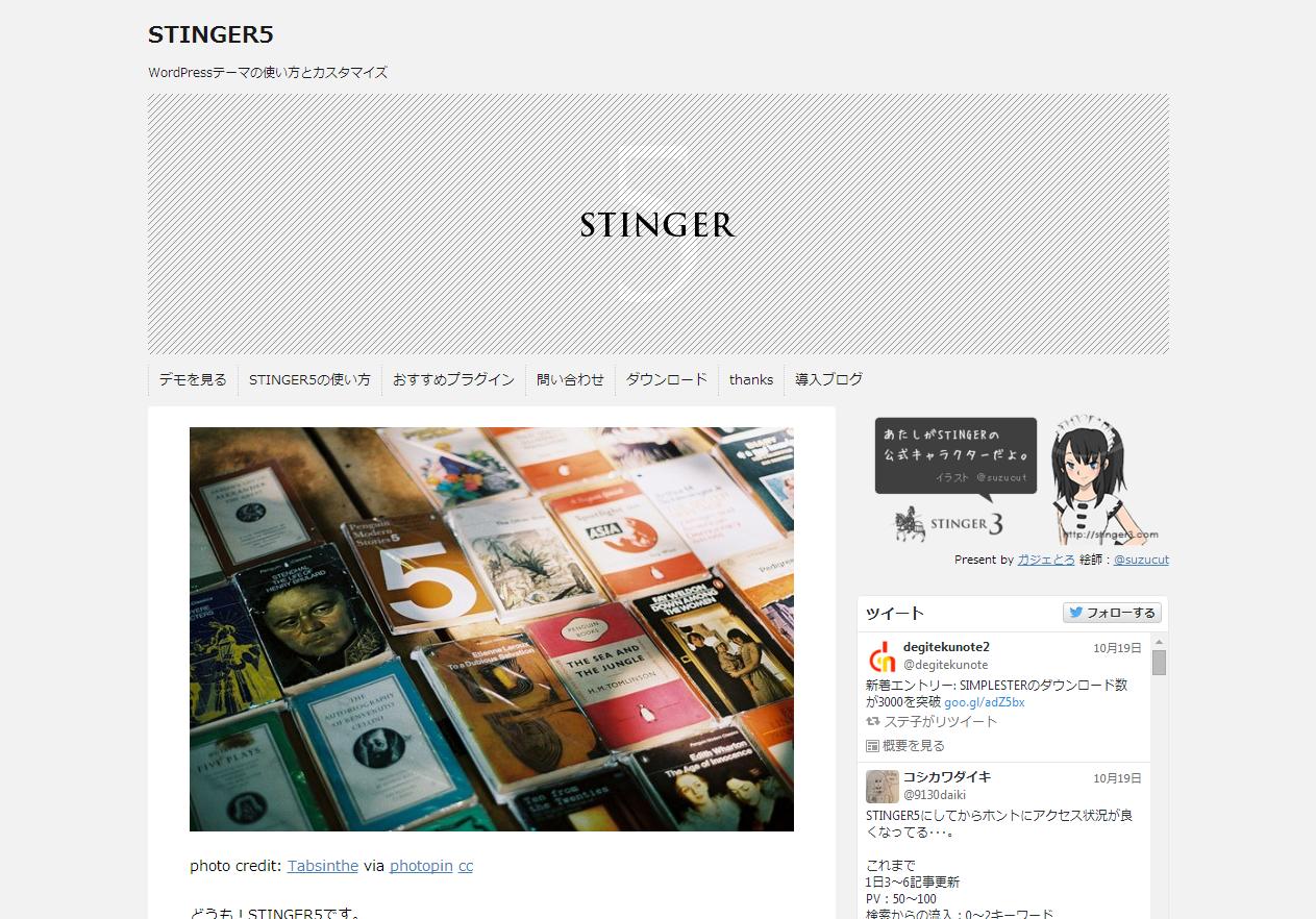 STINGER5の画面キャプチャ