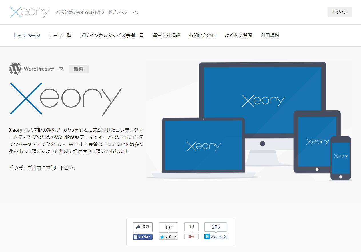 Xeoryの画面キャプチャ