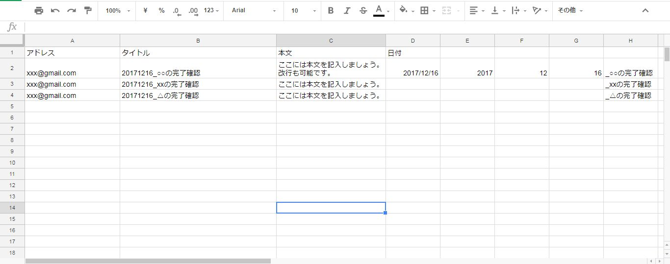 リマインドメールを創る手順1